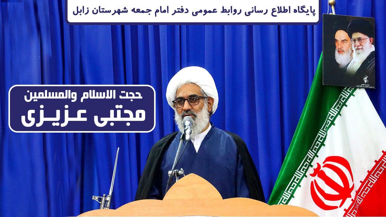 روابط عمومی دفتر امام جمعه شهرستان زابل